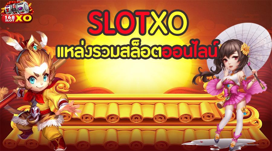 SLOTXO แหล่งรวมสล็อตออนไลน์ เล่นง่าย ได้เงินจริง!
