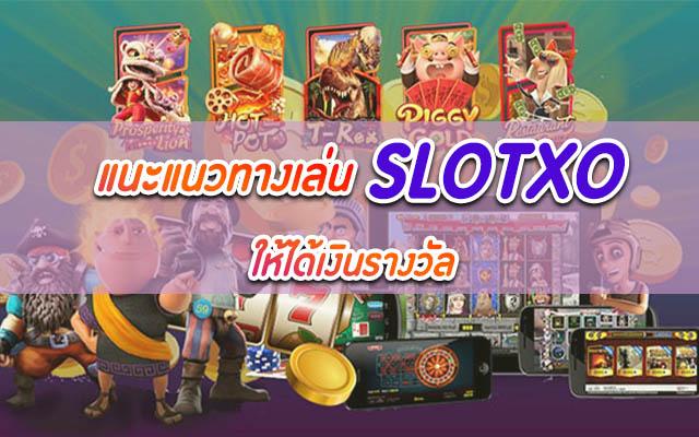 แนะแนวทางเล่น SLOTXO ให้ได้เงินรางวัล